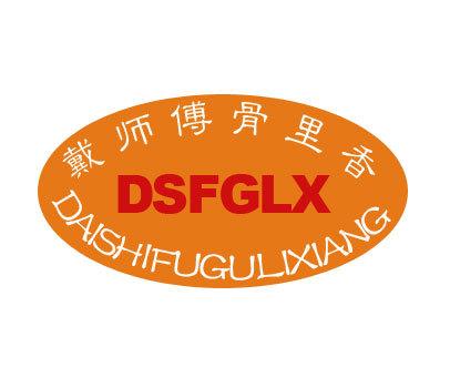 戴师傅骨里香-DSFGLX