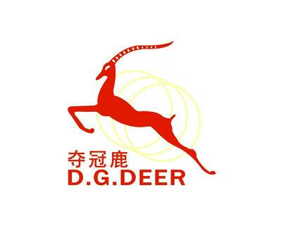 夺冠鹿-D.G.DEER