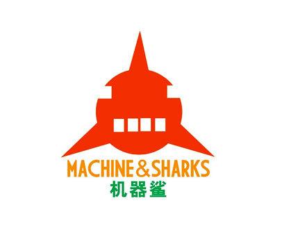 机器鲨-MACHINESHARKS
