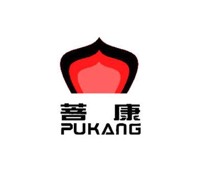 菩康-PUKANG