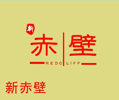 新赤壁-REDCLIFF