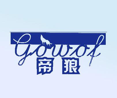 帝狼-GOWOF