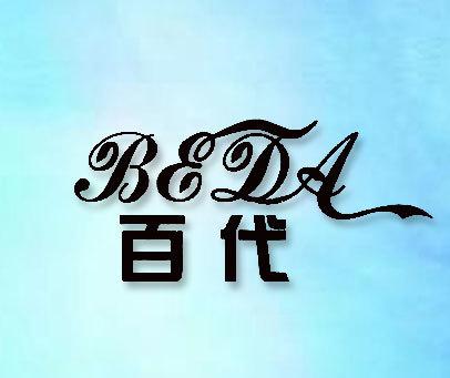 百代-BEDA