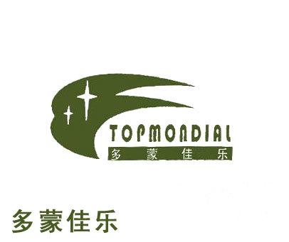 多蒙佳乐-TOPMONDIAL