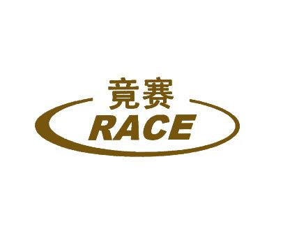 竟赛-RACE