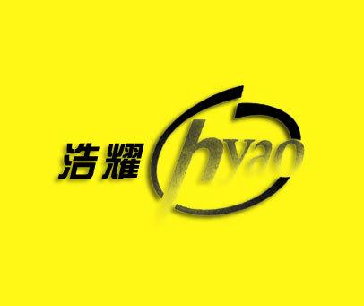 浩耀-HYAO