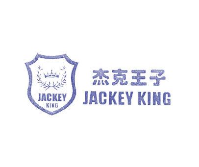 杰克王子-JACKEYKING