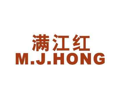满江红-MJHONG