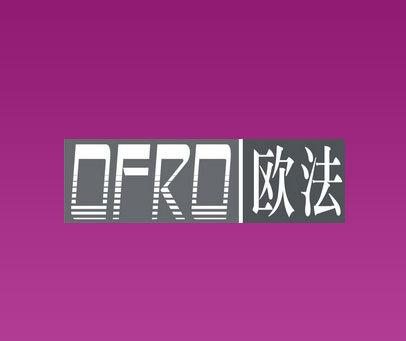 欧法-OFRO