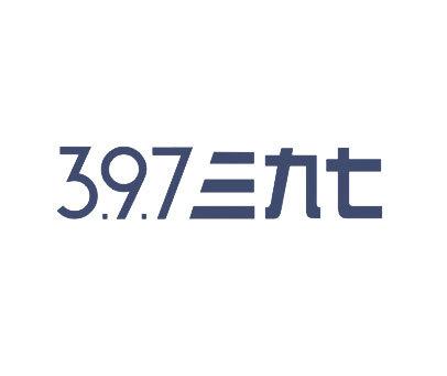 三九七-397