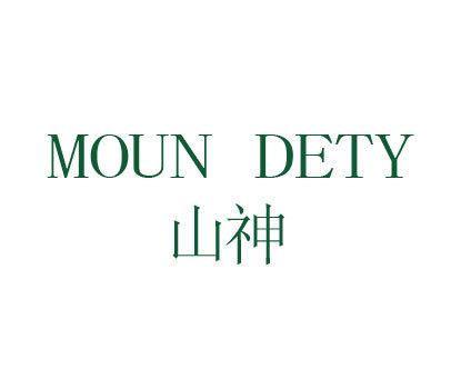 山神-MOUN DETY