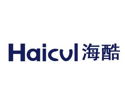 海酷-HAICUL