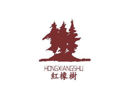 红橡树-HONGXIANGSHU