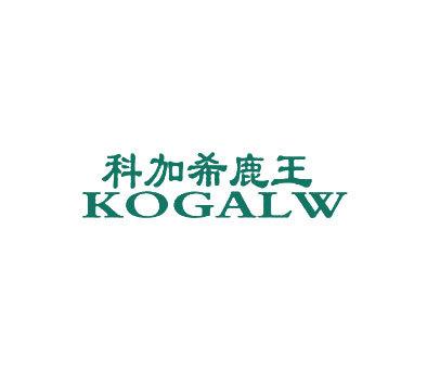 科加希鹿王-KOGALW