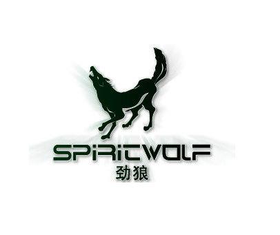 劲狼-SPIRITWOLF
