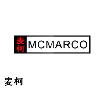 麦柯-MCMARCO