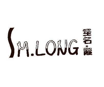 圣名隆-SM.LONG