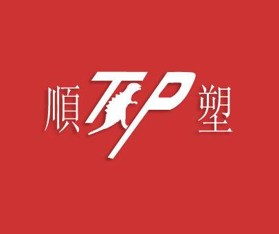 顺塑-TP