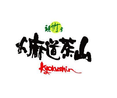 頭竹房火麻道茶山-KYOKUSHIN