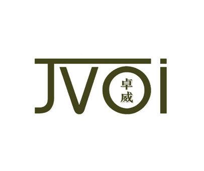 卓威-JVOI