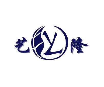 艺隆-YL
