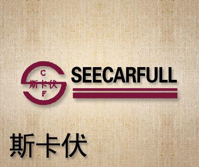 斯卡伏-CF-SEECARFULL