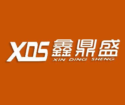 鑫鼎盛-XDS