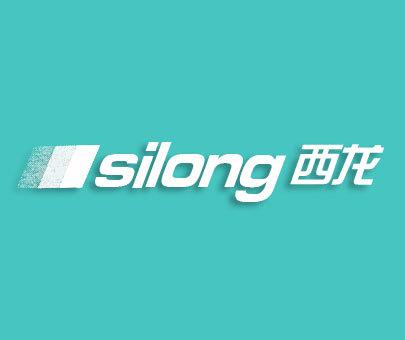 西龙-SILONG