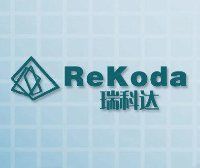 瑞科达-REKODA