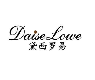 黛西罗易-DAISELOWE