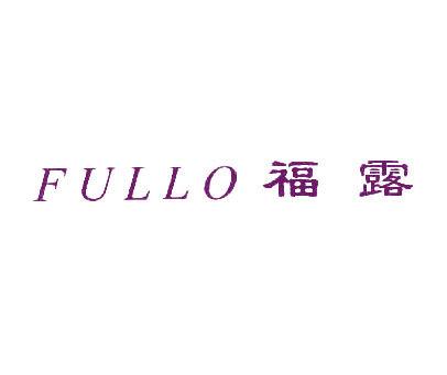 福露-FULLO