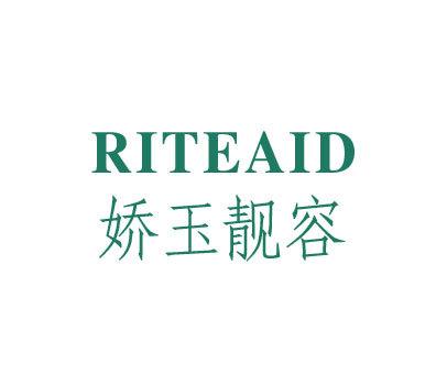 娇玉靓容-RITEAID