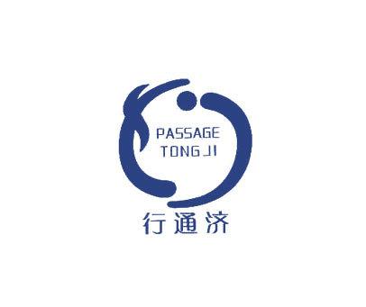 行通济-PASSAGETONGJI