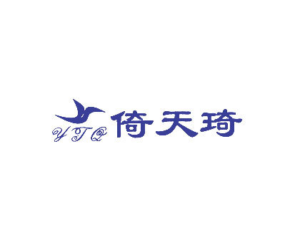 倚天琦-YTQ