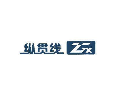 纵贯线-ZGX