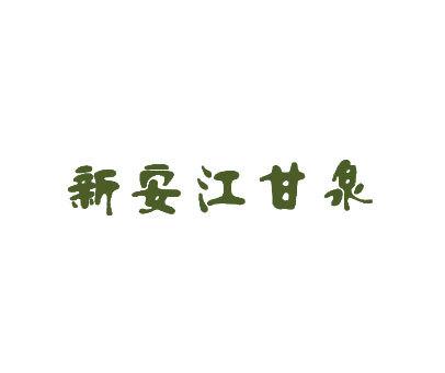 新安江甘泉