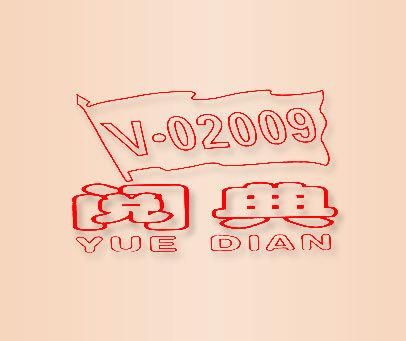 阅典-V-02009