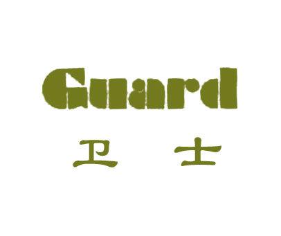 卫士-GUARD