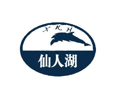 仙人湖-XRH