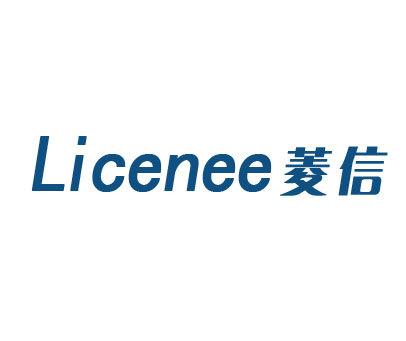 菱信-LICENEE
