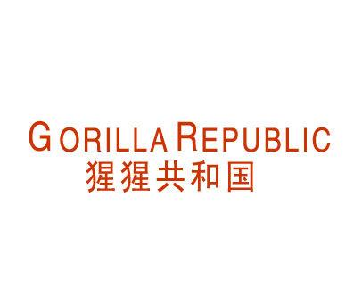 猩猩共和国-GORILLAREPUBLIC