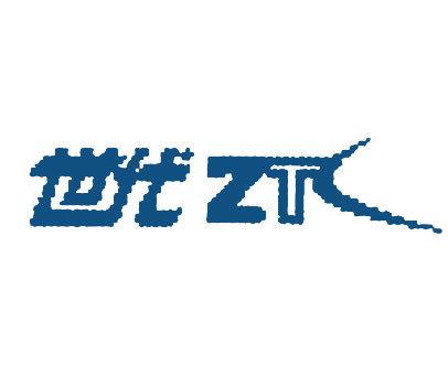 世代-ZT