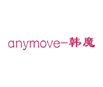 韩魔-ANYMOVE