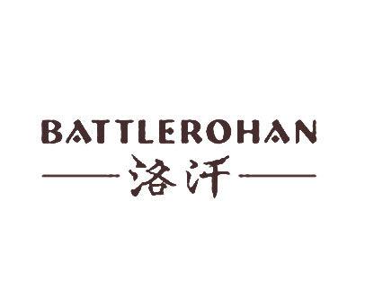 洛汗-BATTLEROHAN