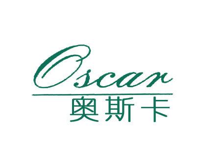 奥斯卡-OSCAR