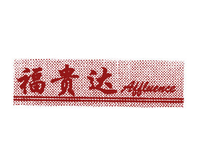 福贵达-AFFLUENCE