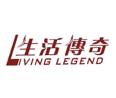 生活传奇-LIVINGLEGEND