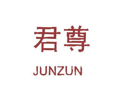 君尊-JUNZUN
