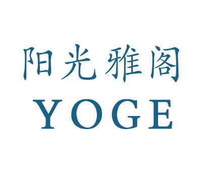 阳光雅阁-YOGE