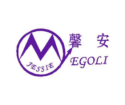馨安-EGOLIJESSIE